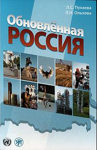 Обновленная Россия
