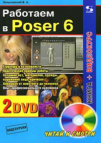 �������� � Poser 6 (+ 2 DVD-ROM)
