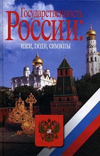 Государственность России. Идеи, люди, символы