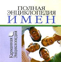 Полная энциклопедия имен