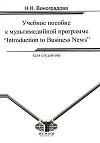 Учебное пособие к мультимедийной программе