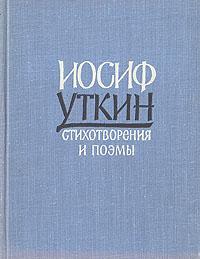 Иосиф Уткин. Стихотворения и поэмы