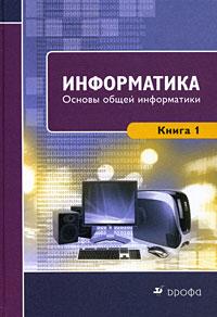 Информатика. Книга 1. Основы общей информатики