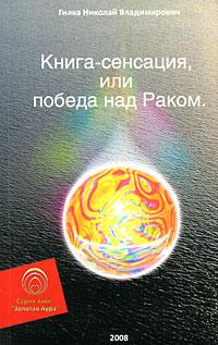 Книга-сенсация, или Победа над Раком ( 978-5-9901482-3-9 )