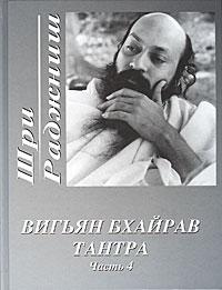 Вигьян Бхайрав Тантра. Часть 4. Шри Раджниш