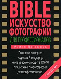 Bible. Искусство фотографии для профессионалов. Майкл Лэнгфорд