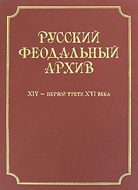 Русский феодальный архив Х IV - первой трети Х VI века