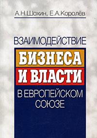 Взаимодействие бизнеса и власти в Европейском Союзе ( 978-5-7598-0609-7 )