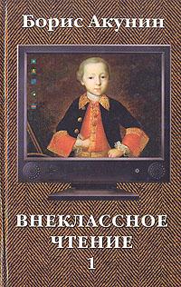 Внеклассное чтение. В двух томах. Том 1