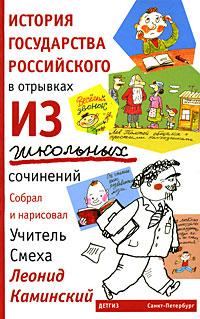 История государства российского в отрывках из школьных сочинений. Леонид Каминский