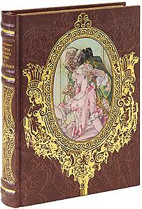 История кавалера де Грие и Манон Леско (эксклюзивное подарочное издание)