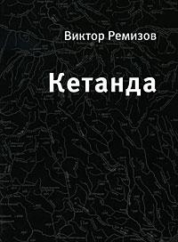Кетанда. Виктор Ремизов