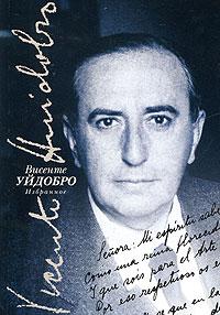 Висенте Уйдобро. Избранное