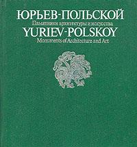 Юрьев-Польский. Архитектура, белокаменная резьба, Произведения изобразительного и прикладного искусства