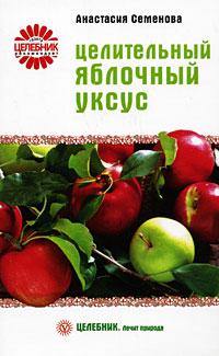 Целительный яблочный уксус