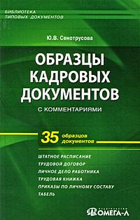 Образцы кадровых документов с комментариями ( 978-5-370-00870-2 )