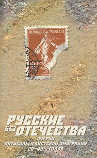 Книга Русские без Отечества. Очерки антибольшевистской эмиграции 20-40-х годов