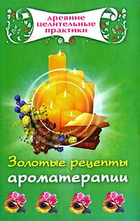 Золотые рецепты ароматерапии ( 978-5-17-055686-1, 978-5-226-00752-1 )