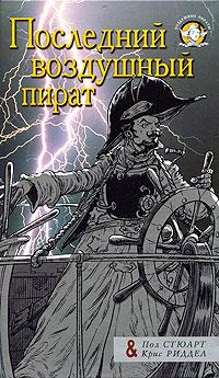 Книга Последний воздушный пират