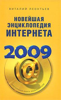 Новейшая энциклопедия Интернета 2009. Виталий Леонтьев