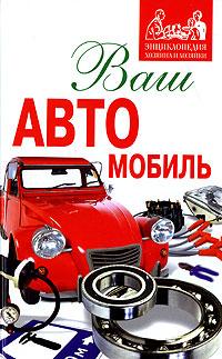 Ваш автомобиль ( 978-5-8189-1291-2 )
