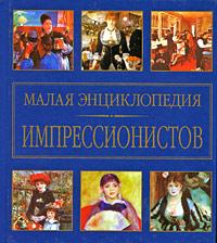 Малая энциклопедия импрессионистов ( 5-17-019003-4, 5-271-06473-5, 1-86147-075-4 )