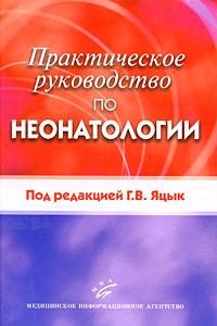 Практическое руководство по неонатологии