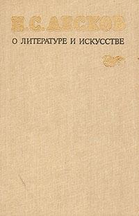 Н. С. Лесков о литературе и искусстве