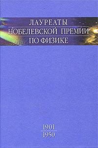 �������� ����������� ������ �� ������. ��� 1. 1901-1950
