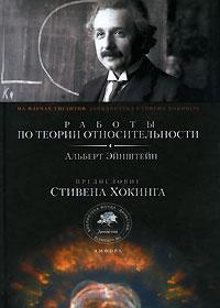 Книга Работы по теории относительности