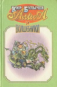 Алиса и волшебники: Заповедник сказок; Козлик Иван Иванович