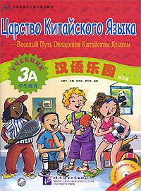 Царство Китайского Языка. Веселый Путь Овладения Китайским Языком. Учебник 3А