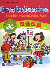 Царство Китайского Языка. Веселый Путь Овладения Китайским Языком. Учебник 3Б