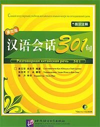 Разговорная китайская речь 301. Часть 1