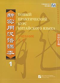 Новый практический курс китайского языка 1