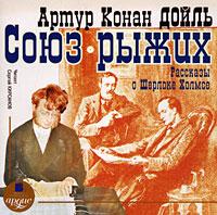 Союз рыжих. Рассказы о Шерлоке Холмсе (аудиокнига MP3)