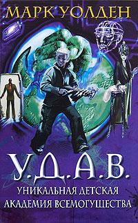 Книга У.Д.А.В. Уникальная Детская Академия Всемогущества