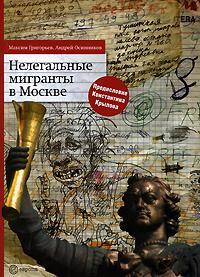 Нелегальные мигранты в Москве ( 978-5-9739-0166-0 )