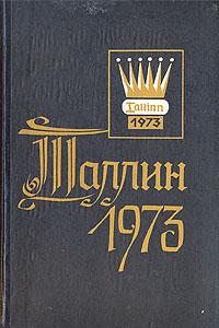 Таллин 1973. Турнирный сборник