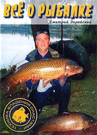 Все о рыбалке. Дмитрий Зарайский