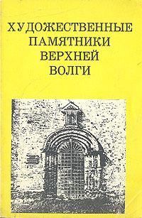Художественные памятники Верхней Волги. Ю. Герчук, М. Домшлак
