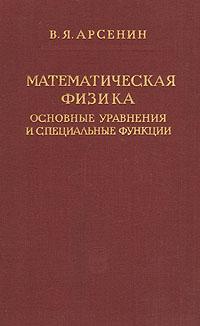 Математическая физика. Основные уравнения и специальные функции