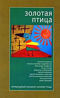 Золотая птица литературный альманах 2009