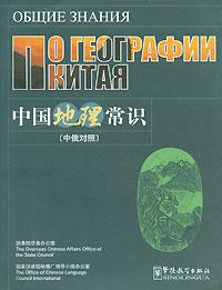Общие знания по географии Китая