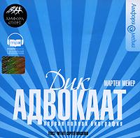 Дик Адвокаат. Первая полная биография (аудиокнига MP3) ( АМ 112-08 )