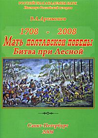 1708-2008. Мать Полтавской победы. Битва при Лесной ( 978-5-91041-033-0 )