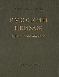 Русский пейзаж XVIII - начала XIX века