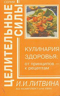 Кулинария здоровья: от принципов - к рецептам