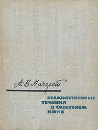 Художественные течения в советском кино