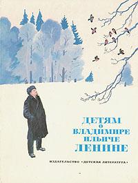 Книга Детям о Владимире Ильиче Ленине